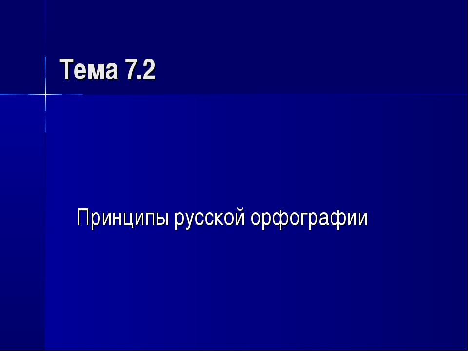 Тема 7.2 Принципы русской орфографии