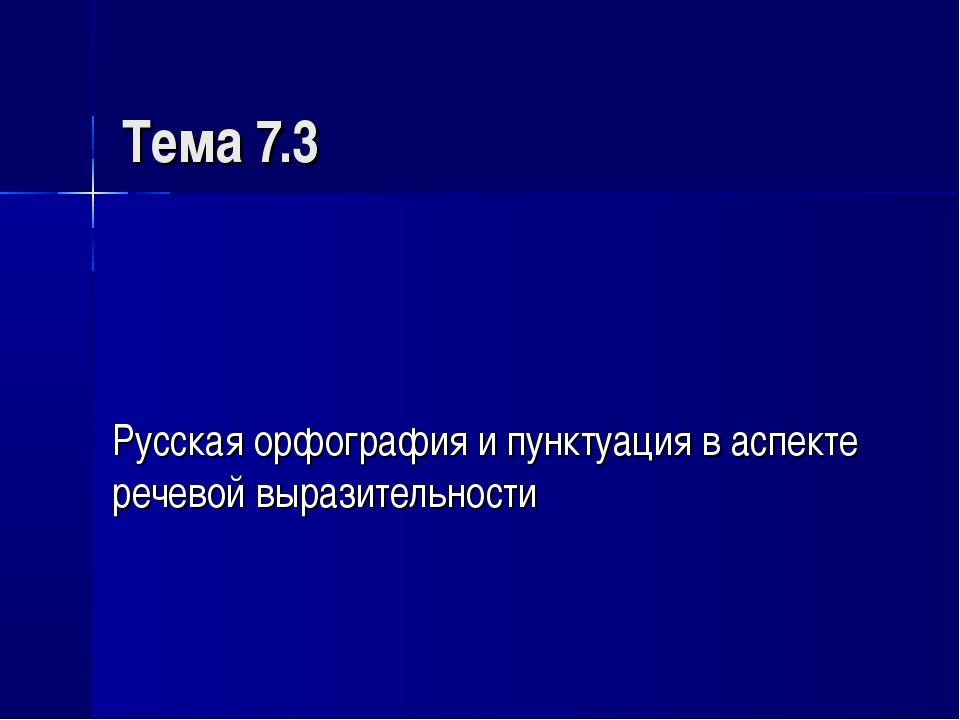 Тема 7.3 Русская орфография и пунктуация в аспекте речевой выразительности