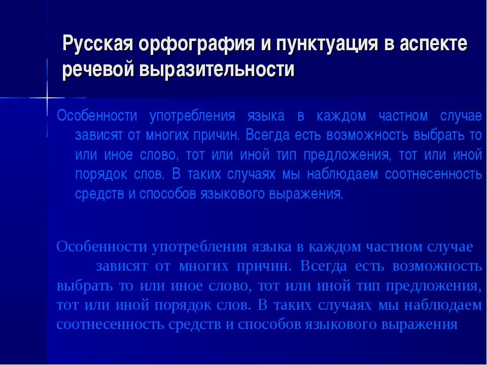 Русская орфография и пунктуация в аспекте речевой выразительности Особенности...