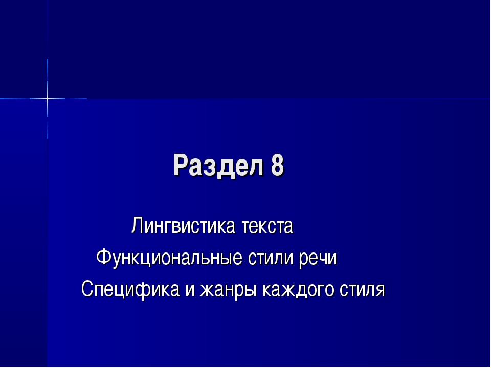Раздел 8 Лингвистика текста Функциональные стили речи Специфика и жанры кажд...
