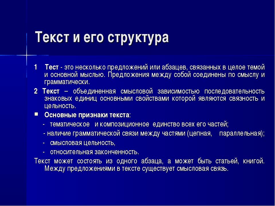 Текст и его структура 1 Тест - это несколько предложений или абзацев, связанн...