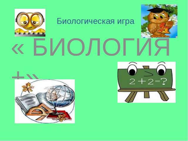 БИОЛОГИЯ 5 4 3 БИОЛОГИЯ + ГЕОГРАФИЯ 5 4 3 БИОЛОГИЯ+ МАТЕМАТИКА 5 4 3 БИОЛОГИЯ...