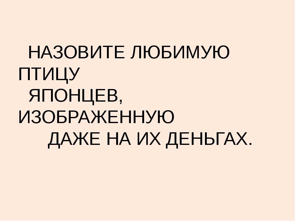 В ОДНОМ ИЗ ФРАГМЕНТОВ БАЛЕТА «ЛЕБЕДИНОЕ ОЗЕРО» БАЛЕРИНА МОЖЕТ ДЕЛАТЬ 34 ОБОР...