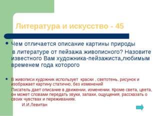 Литература и искусство - 45 Чем отличается описание картины природы в литерат