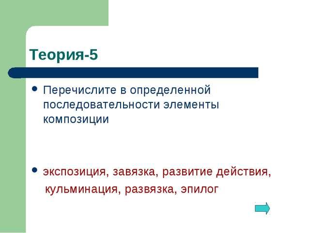 Теория-5 Перечислите в определенной последовательности элементы композиции эк...