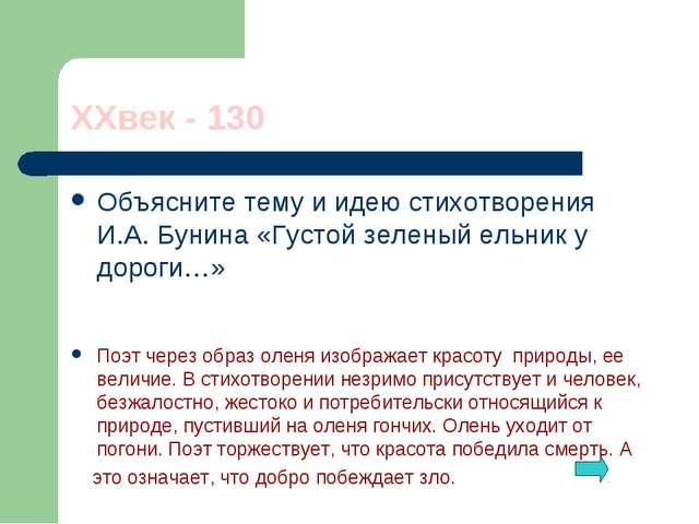 XXвек - 130 Объясните тему и идею стихотворения И.А. Бунина «Густой зеленый е...