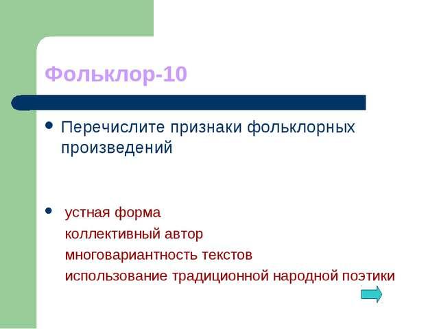 Фольклор-10 Перечислите признаки фольклорных произведений устная форма коллек...