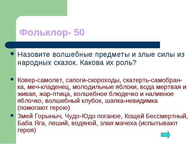 Фольклор- 50 Назовите волшебные предметы и злые силы из народных сказок. Како...