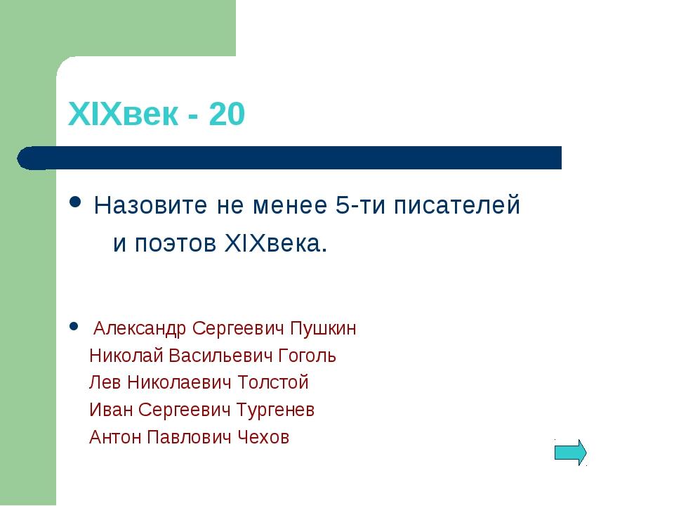 XIXвек - 20 Назовите не менее 5-ти писателей и поэтов XIXвека. Александр Серг...
