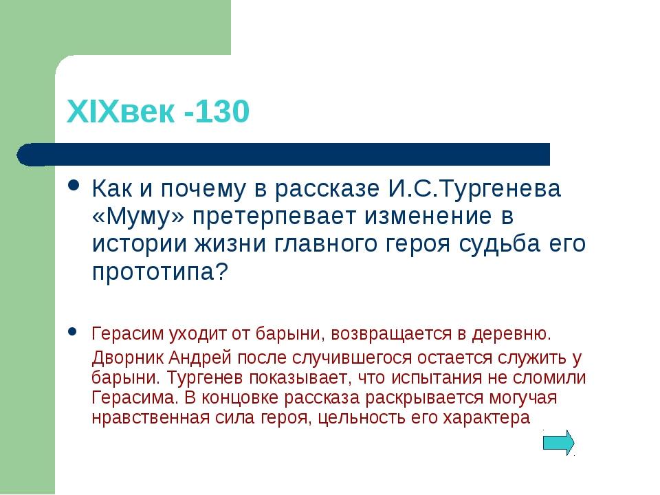 XIXвек -130 Как и почему в рассказе И.С.Тургенева «Муму» претерпевает изменен...