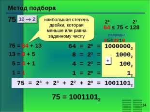 * Метод подбора 10  2 75 = 10011012 наибольшая степень двойки, которая меньш