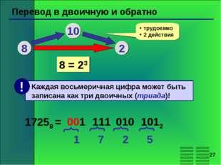 * Перевод в двоичную и обратно 8 10 2 трудоемко 2 действия 8 = 23 17258 = 1 7