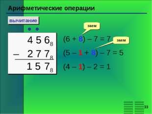 * Арифметические операции вычитание 4 5 68 – 2 7 78  (6 + 8) – 7 = 7 (5 – 1