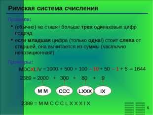 * Римская система счисления Правила: (обычно) не ставят больше трех одинаковы