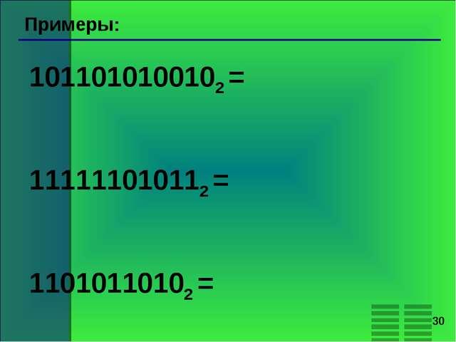 * Примеры: 1011010100102 = 111111010112 = 11010110102 =