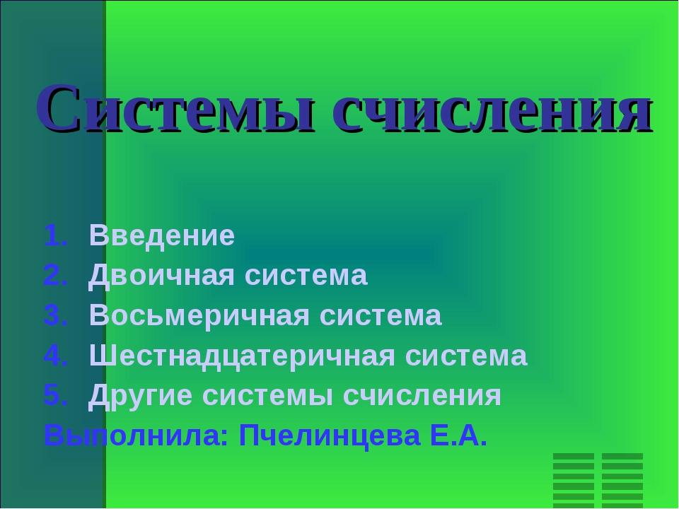 Системы счисления Введение Двоичная система Восьмеричная система Шестнадцатер...