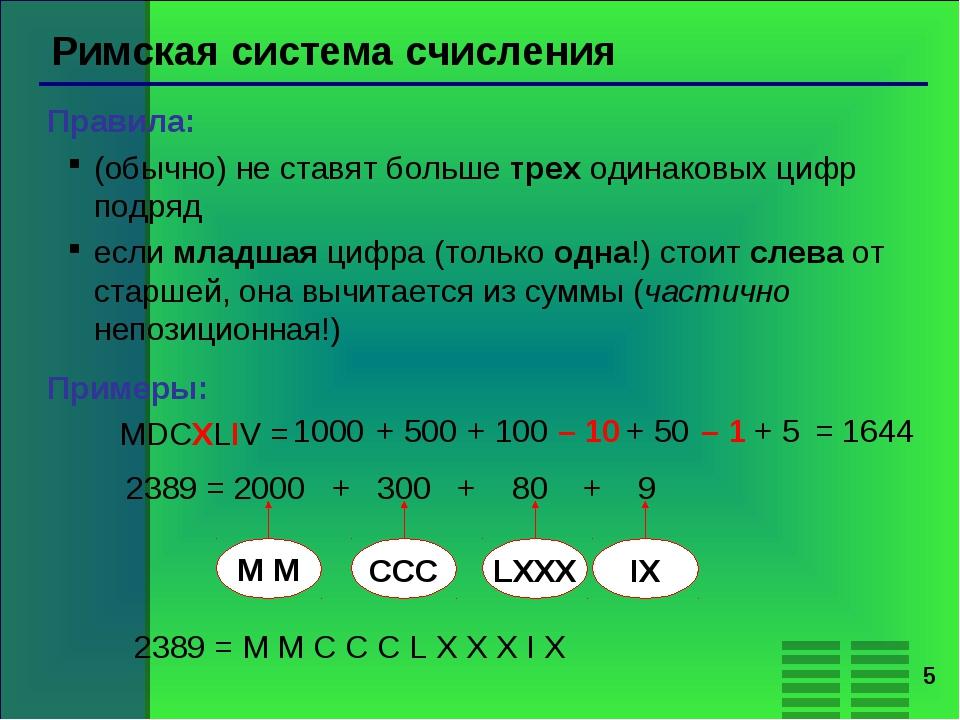 * Римская система счисления Правила: (обычно) не ставят больше трех одинаковы...