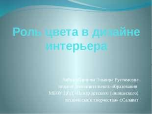 Роль цвета в дизайне интерьера Зайнагабдинова Эльвира Рустямовна педагог допо