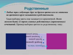 Родственные Любые три следующих друг за другом цвета или их оттенки на цветов