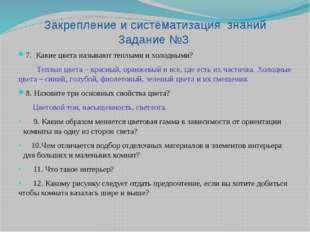 Закрепление и систематизация знаний Задание №3 7. Какие цвета называют теплы