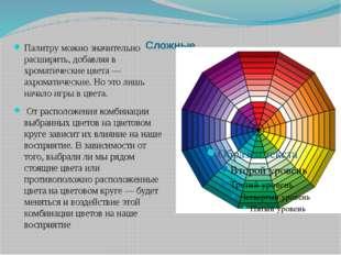 Сложные Палитру можно значительно расширить, добавляя в хроматические цвета
