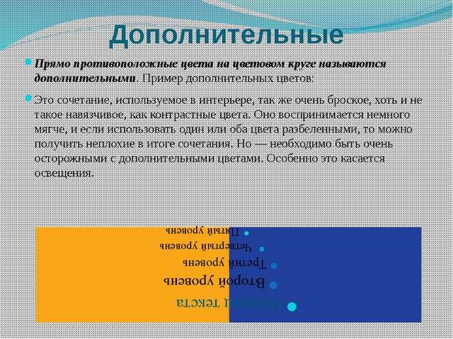 Дополнительные Прямо противоположные цвета на цветовом круге называются допол...