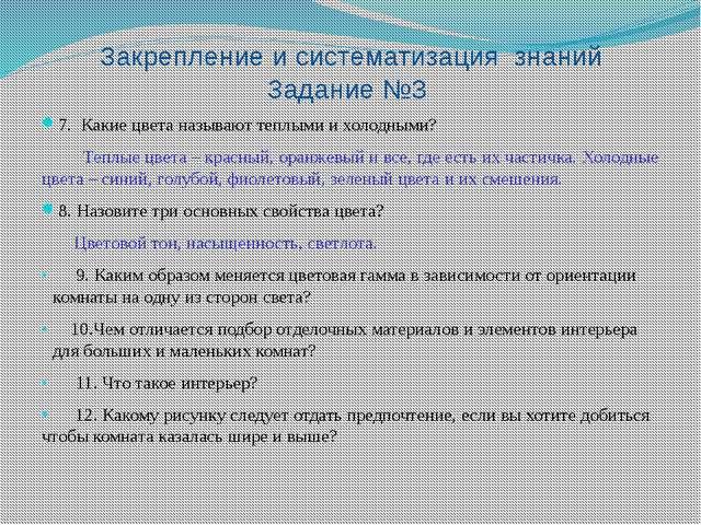 Закрепление и систематизация знаний Задание №3 7. Какие цвета называют теплы...