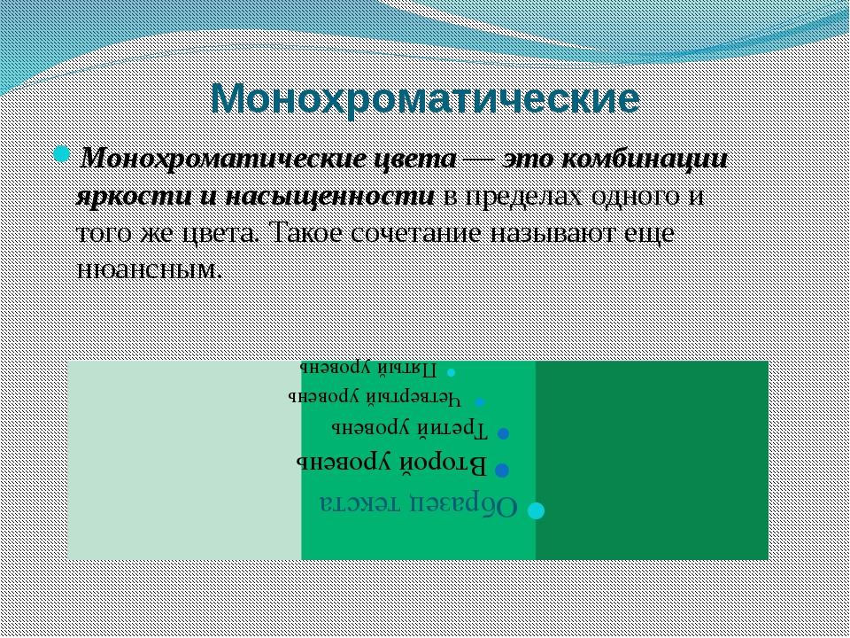 Монохроматические Монохроматические цвета — это комбинации яркости и насыщенн...