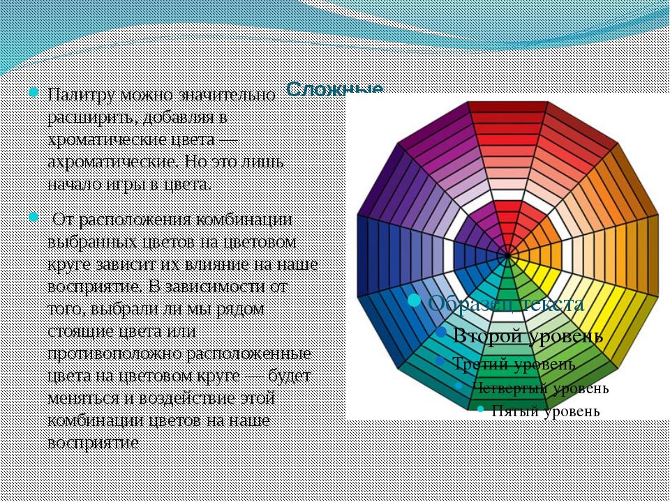 Сложные Палитру можно значительно расширить, добавляя в хроматические цвета...