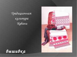 вышивка Традиционная культура Кубани
