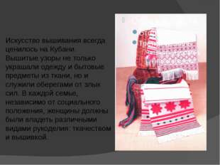 Искусство вышивания всегда ценилось на Кубани. Вышитые узоры не только украш