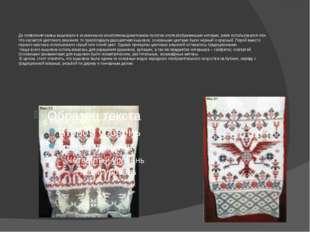 До появления канвы вышивали в основном на конопляном домотканом полотне хлопч