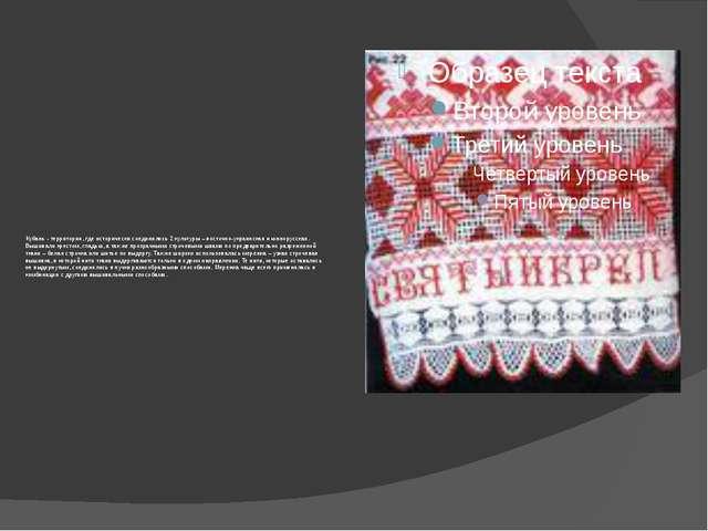 Кубань - территория, где исторически соединились 2 культуры – восточно-украин...