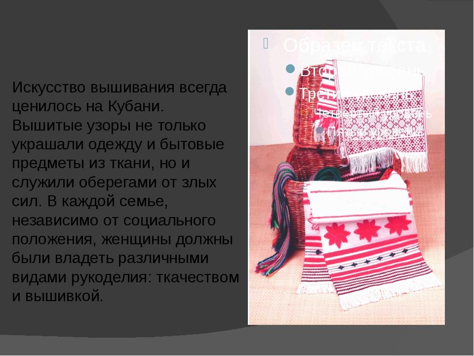 Искусство вышивания всегда ценилось на Кубани. Вышитые узоры не только украш...
