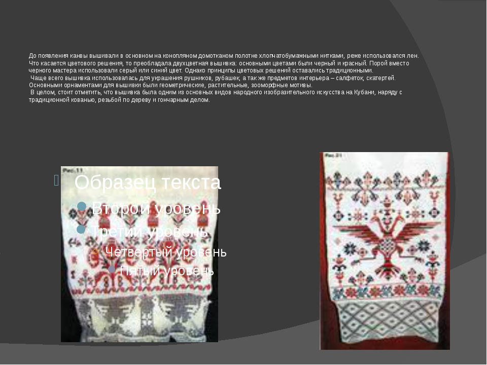 До появления канвы вышивали в основном на конопляном домотканом полотне хлопч...