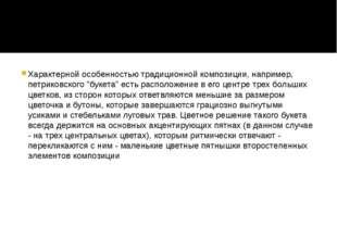 """Характерной особенностью традиционной композиции, например, петриковского """"б"""