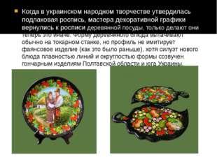 Когда в украинском народном творчестве утвердилась подлаковая роспись, мастер