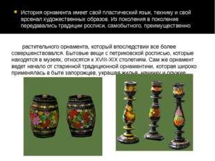 История орнамента имеет свой пластический язык, технику и свой арсенал художе