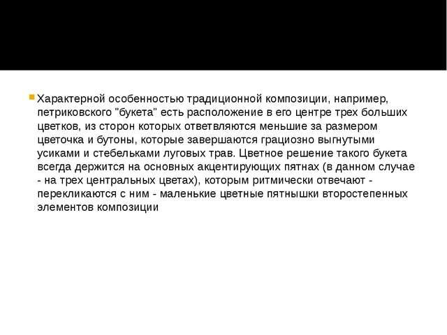 """Характерной особенностью традиционной композиции, например, петриковского """"б..."""