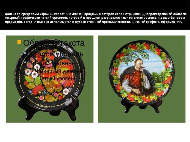 Далеко за пределами Украины известные имена народных мастеров села Петриковки...