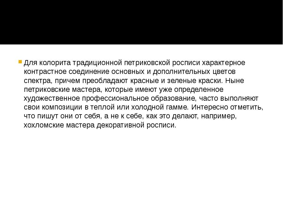 Для колорита традиционной петриковской росписи характерное контрастное соеди...