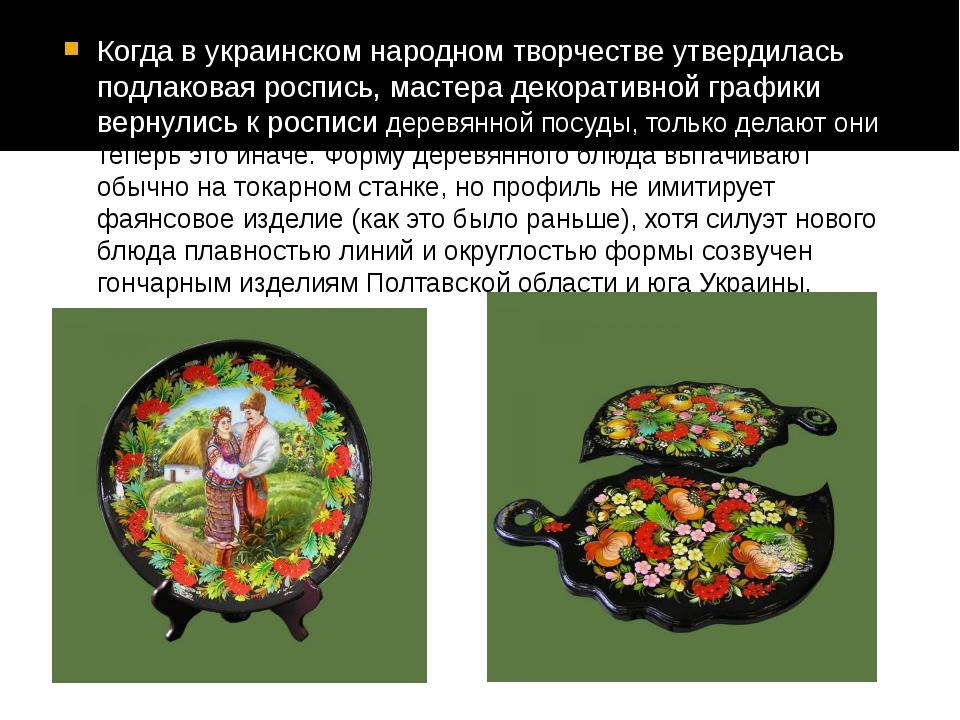 Когда в украинском народном творчестве утвердилась подлаковая роспись, мастер...