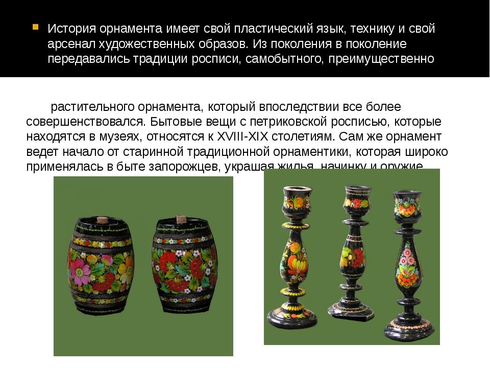 История орнамента имеет свой пластический язык, технику и свой арсенал художе...