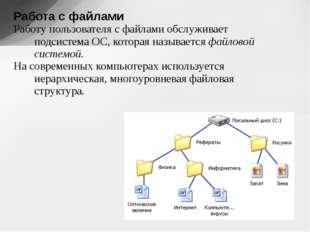 Работа с файлами Работу пользователя с файлами обслуживает подсистема ОС, кот