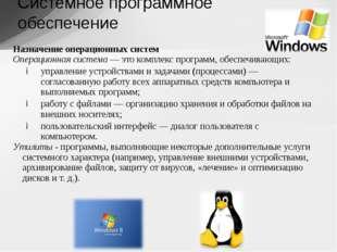 Назначение операционных систем Операционная система — это комплекс программ,