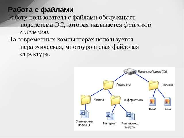 Работа с файлами Работу пользователя с файлами обслуживает подсистема ОС, кот...