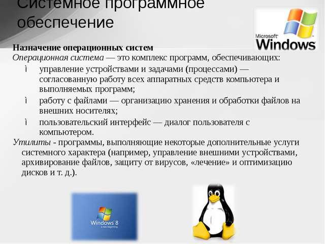 Назначение операционных систем Операционная система — это комплекс программ,...