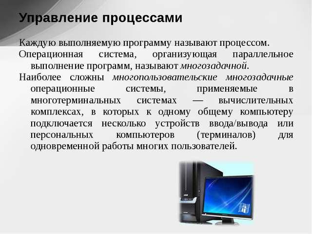 Управление процессами Каждую выполняемую программу называют процессом. Операц...