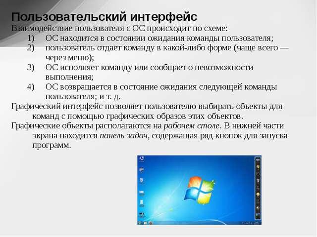 Пользовательский интерфейс Взаимодействие пользователя с ОС происходит по схе...