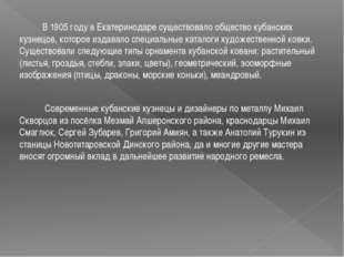 В 1905 году в Екатеринодаре существовало общество кубанских кузнецов, которо